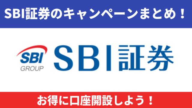 sec - 【2019年7月更新】SBI証券のキャンペーンまとめ!お得に口座開設しよう!