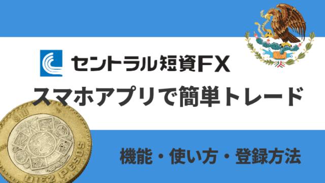 swap-peso - セントラル短資FXスマホアプリで簡単FXトレード!機能・使い方・登録方法