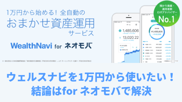 wealthnavi_knowhow - ウェルスナビを1万円から使いたい!結論はfor ネオモバで解決【少額で始める】