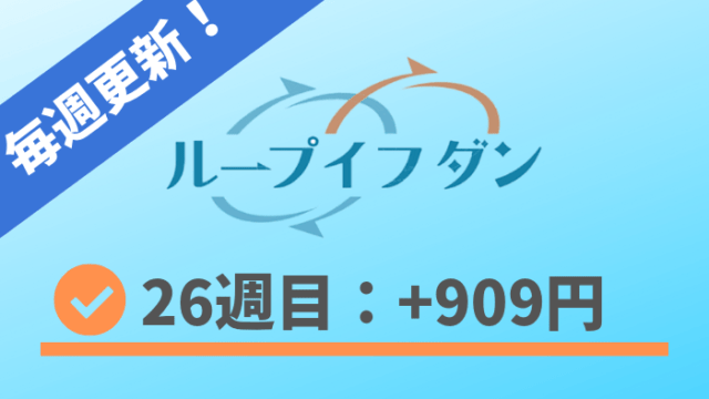 loopifdone_result - ループイフダン26週目の運用実績は+909円!両建てショートが初決済!