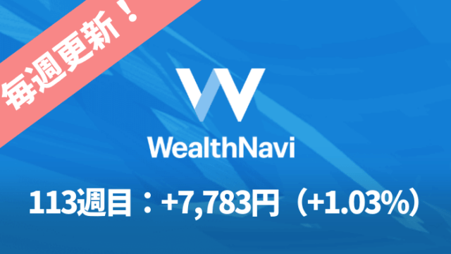 robo_result - 【ウェルスナビ】113週目の運用実績は+7,783円(+1.03%)
