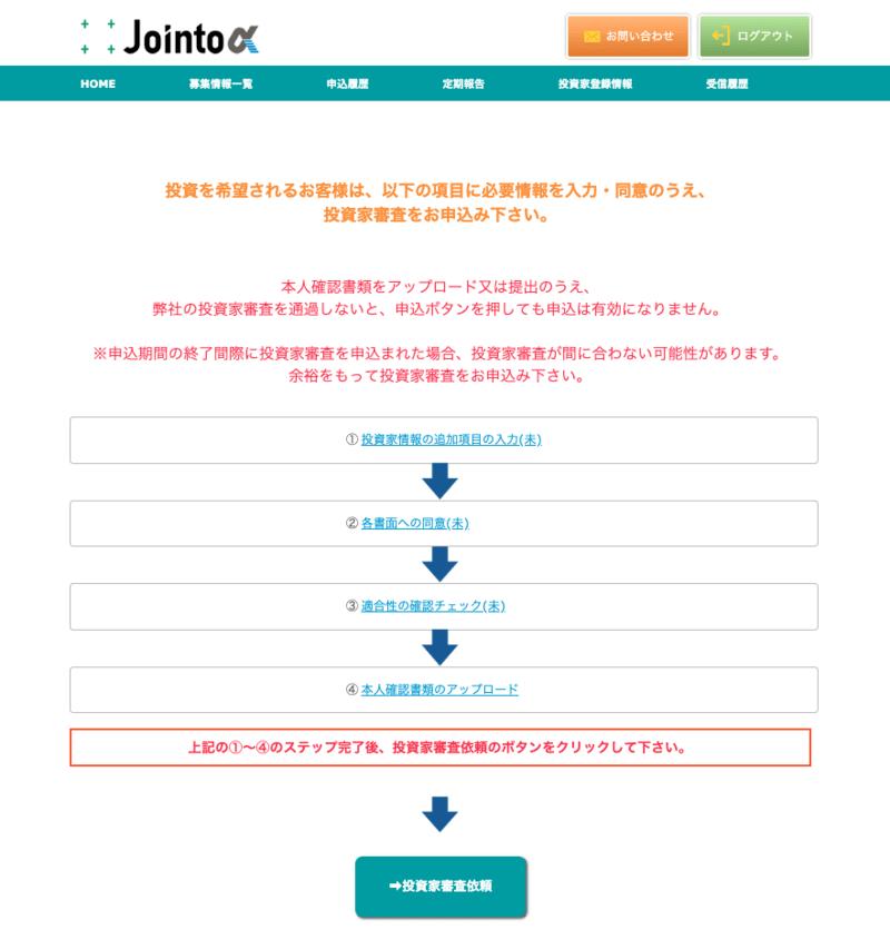 sociallending_other - ジョイントアルファ(Jointo α)のメリット・デメリット!投資先が見える不動産クラウドファンディング
