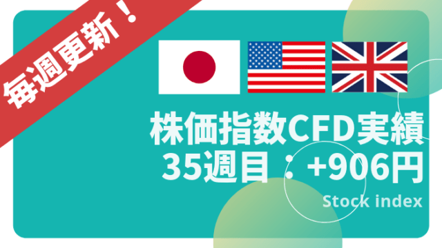 cfd_result - 【FTSE100】35週目は906円!合計+139,922円【株価指数CFD】