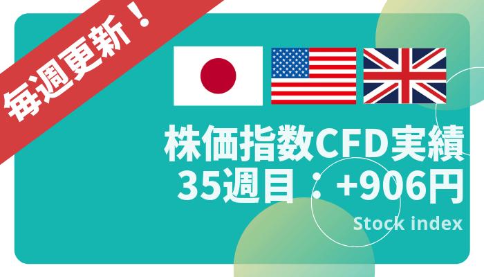 cfd_result - 【FTSE100】35週目は906円!合計+139,922円【株価指数CFD】