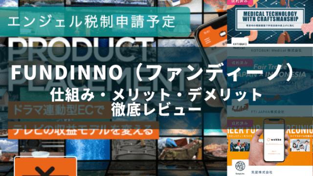 kabu-funding - FUNDINNO(ファンディーノ)をレビュー!仕組み・メリット・デメリットを徹底解説!