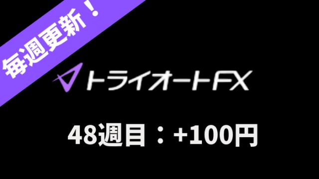 triautofxresult - トライオートFX48週目 +100円の確定利益 | コアレンジャーAUD/NZD