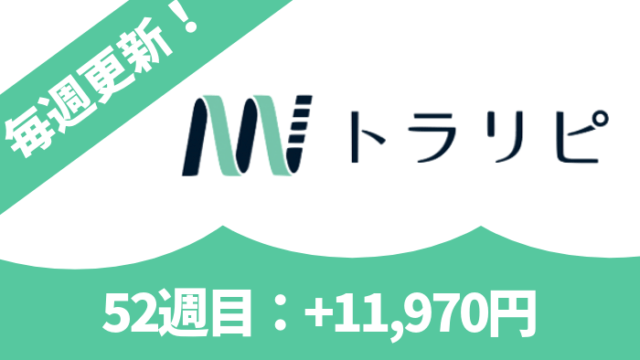 traprepertresult - 【トラリピ】52週目:確定利益は+11,970円!合計+163,584円