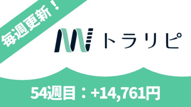 traprepertresult - 【トラリピ】54週目:確定利益は+14,761円!合計+183,374円