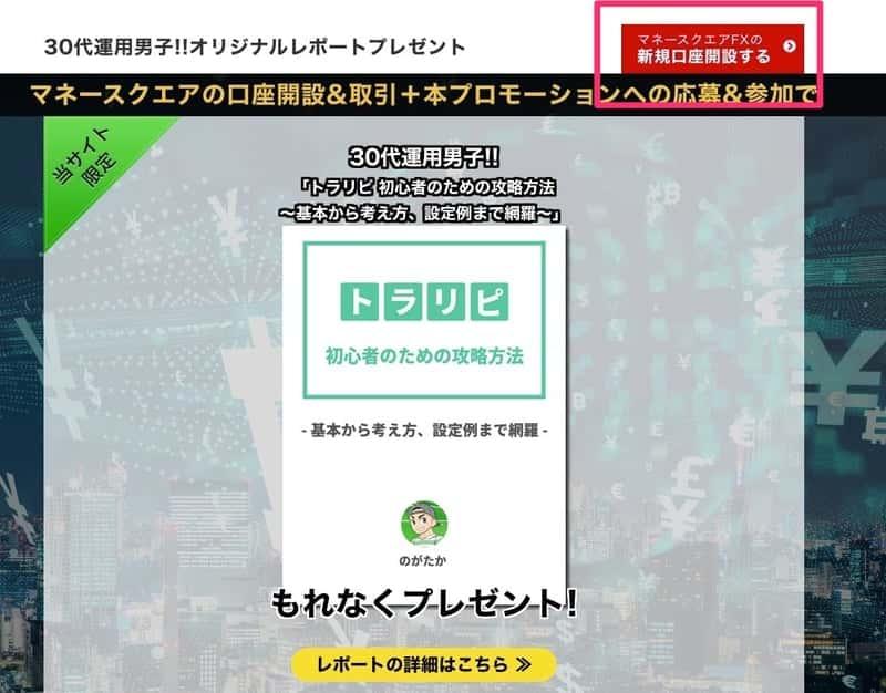 トラリピの口座開設(登録)・入金方法まとめ!はじめ方を徹底解説!