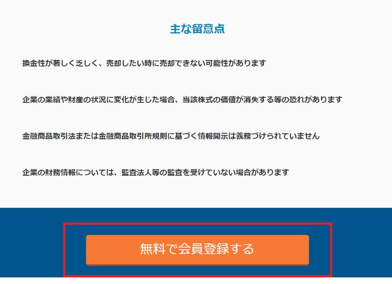 UNICORN(ユニコーン)評判・メリット・デメリットを徹底解説!株式投資クラウドファンディングの新星!
