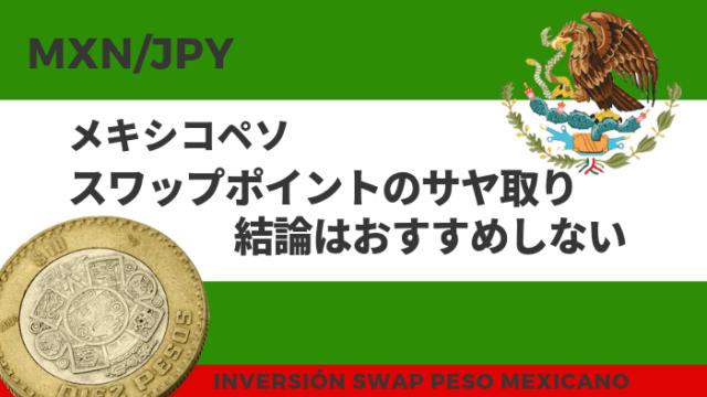 swap-peso - メキシコペソでスワップポイントのサヤ取りってどう?結論はおすすめしない