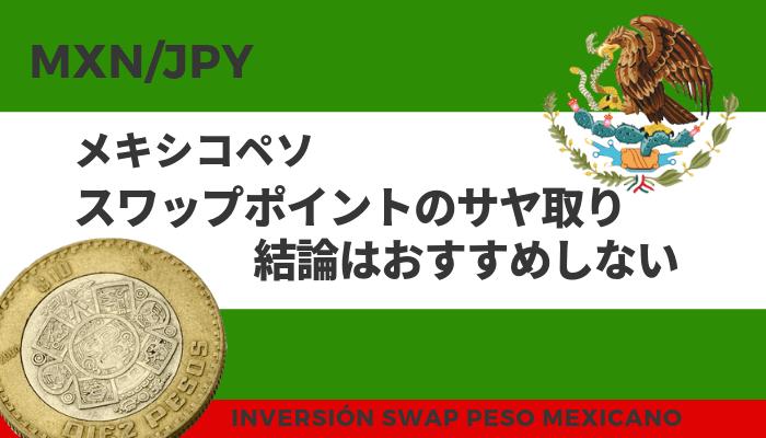 メキシコペソ(MXNJPY)でスワップポイントのサヤ取り!?儲かるの?結論はおすすめしない!