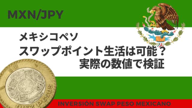 swap-peso - 【非推奨】メキシコペソでスワップポイント生活は可能?実際の数値で検証
