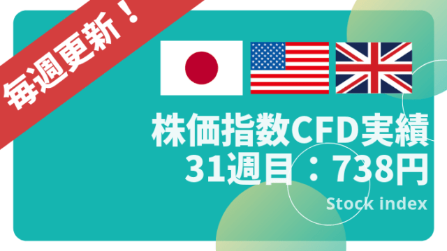 cfd_result - 【FTSE100】31週目は738円!合計+137,340円【株価指数CFD】