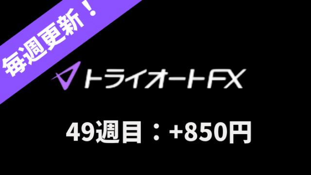 triautofxresult - トライオートFX49週目 +850円の確定利益   コアレンジャーAUD/NZD