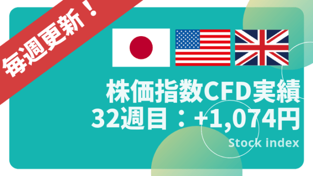 cfd_result - 【FTSE100】32週目は1,074円!合計+138,414円【株価指数CFD】