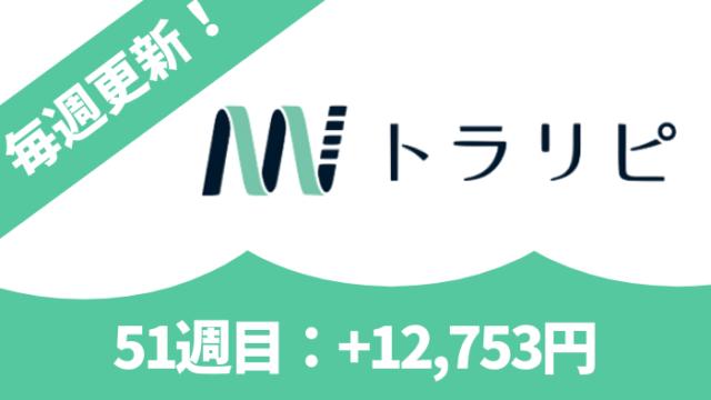 traprepertresult - 【トラリピ】51週目:確定利益は+12,753円!合計+151,614円