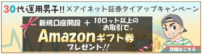 【2020年2月更新】当ループイフダンで当サイト限定3,000円分キャッシュバックキャンペーン!