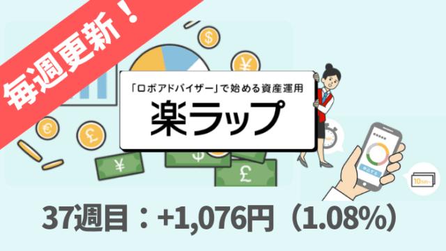 rakuwrap_result - 楽ラップの運用成績を毎週更新!37週目は+1,076円(1.08%)