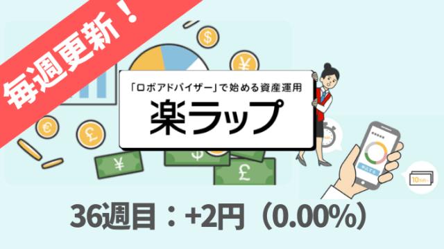 rakuwrap_result - 楽ラップの運用成績を毎週更新!36週目は+2円(0.00%)