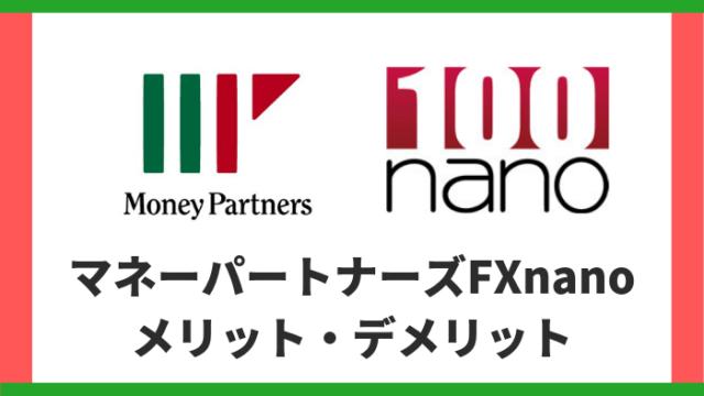 fx-kiso - マネーパートナーズFXnanoのメリット・デメリット!100通貨からFXをはじめる!