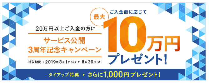 wealthnavi_knowhow - 【2019年8月更新】ウェルスナビのキャンペーン情報!1,000円の上乗せキャッシュバック!