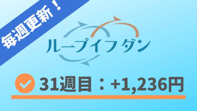 loopifdone_result - ループイフダン31週目の運用実績は+1,236円!合計+37,063円