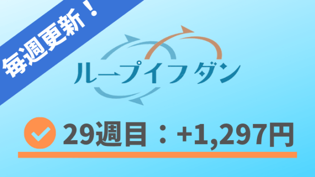 loopifdone_result - ループイフダン29週目の運用実績は+1,297円!ブログで実績公開
