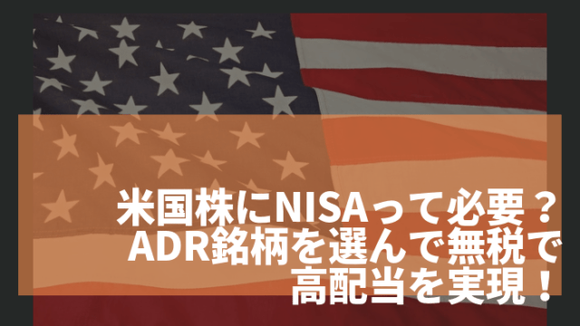 uskabu_know - 米国株にNISAって必要?結論はADR銘柄を選んで無税で高配当を実現!