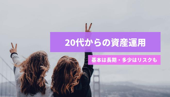 - 30代運用男子!!の投資・資産運用ブログ | 運用実績をすべて公開中!