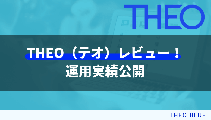 THEO(テオ)の運用実績公開 !メリット・デメリット・評判まとめ
