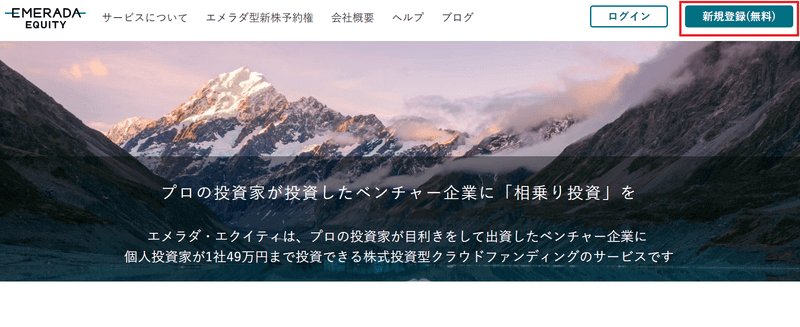 kabu-funding - EMERADA EQUITY(エメラダ・エクイティ)仕組み・メリット・デメリットを徹底解説!