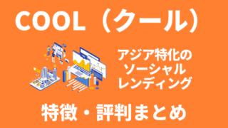 COOL(クール)特徴・評判!アジアビジネスの投資案件特化ソーシャルレンディング
