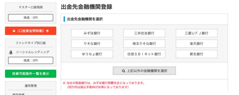 ポケットファンディング(Pocket Funding)評判・メリット・デメリット!【沖縄発のソーシャルレンディング】