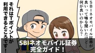 SBIネオモバイル証券(ネオモバ)のメリット・デメリット・評判【初心者向け完全ガイド】
