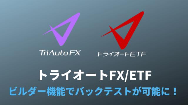 triautofx_knowhow - 【新機能】トライオートFX/ETFのビルダー機能でバックテストが可能に!