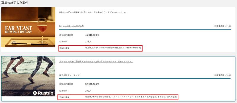 EMERADA EQUITY(エメラダ・エクイティ)評判・メリット・デメリットを徹底解説!