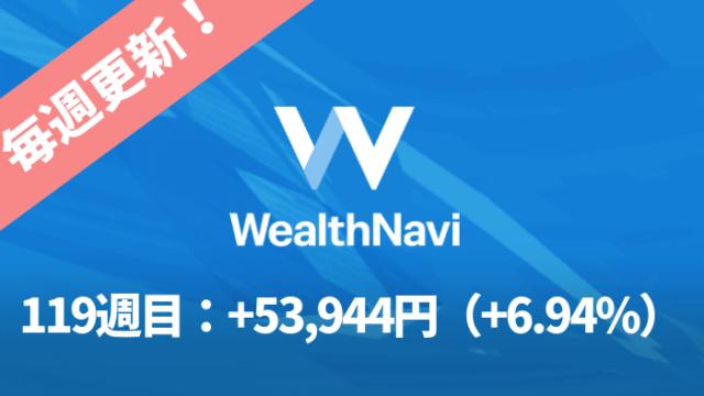 robo_result - 【ウェルスナビ】119週目の運用実績は+53,944円(+6.94%)