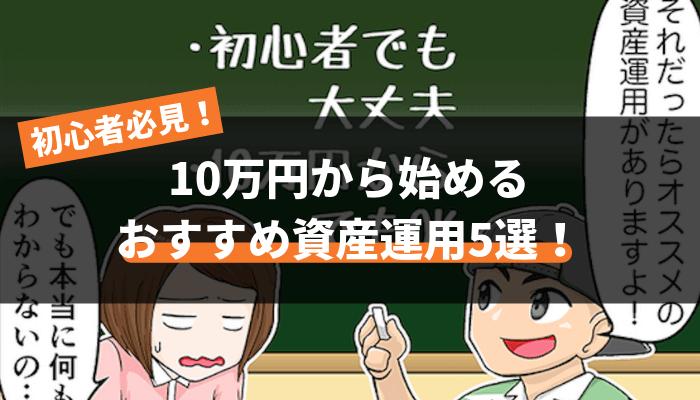 【資産運用2019】10万円から始める初心者におすすめの投資先5選
