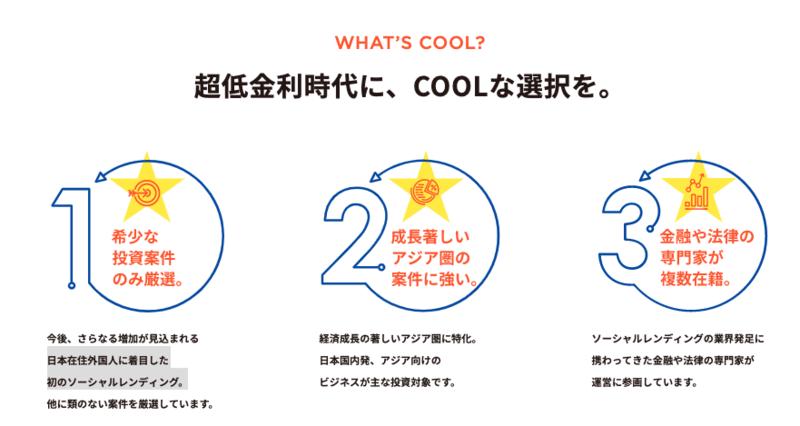 COOL(クール)メリット・デメリット・評判!アジア特化のソーシャルレンディング