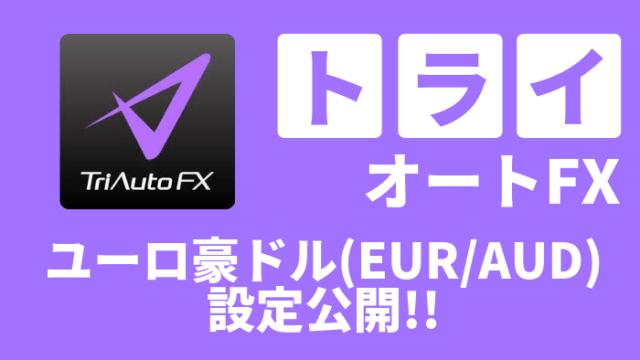 トライオートFX新設定!!ユーロ豪ドル(EUR/AUD)でショート中期戦略