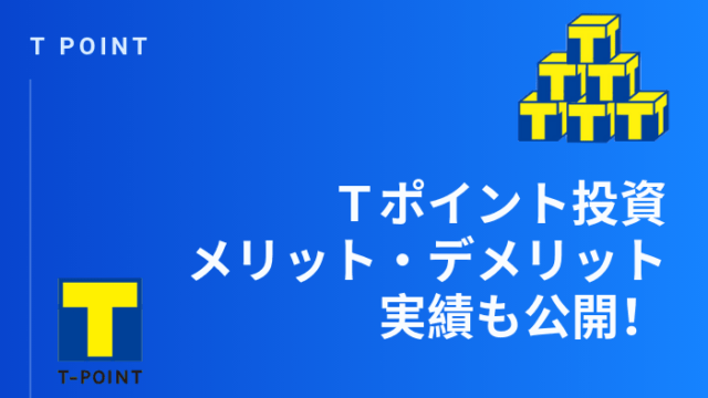 tpoint - 【実績公開】Tポイント投資のメリット・デメリット・評判!初心者でもノーリスクで始める
