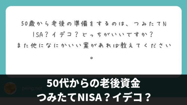 ideco - 【50代からの老後資金】つみたてNISA・iDeCoどっち?結論はイデコの元本確保型