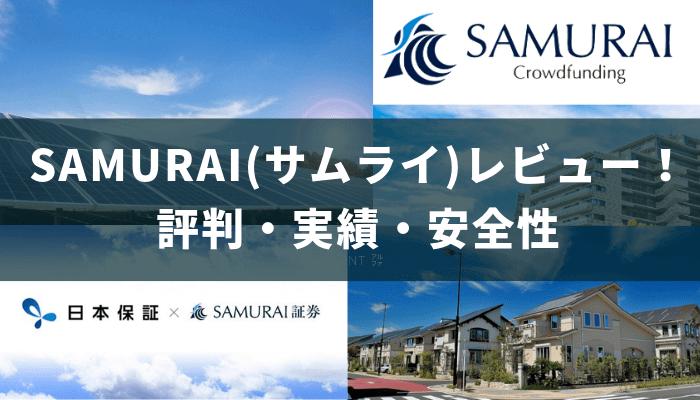 SAMURAI(サムライ)ソーシャルレンディングをレビュー!評判・実績・安全性