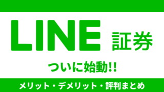 【始動!!】LINE証券の評判・メリット・デメリット!1株150円から株が買える