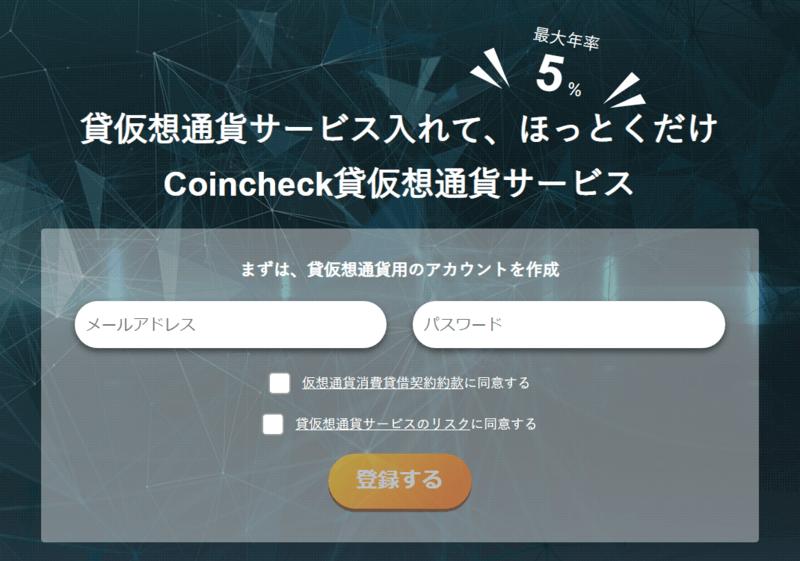 コインチェックの貸仮想通貨(レンディング)サービスとは?持っているだけじゃムダ!貸し出して金利をゲット!