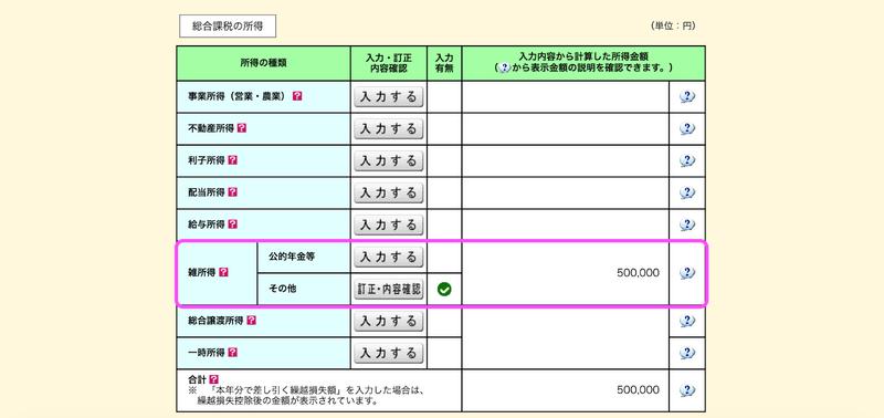 image16 4 - XMの税金・確定申告方法!海外FXの税制徹底解説!【国内との違い】