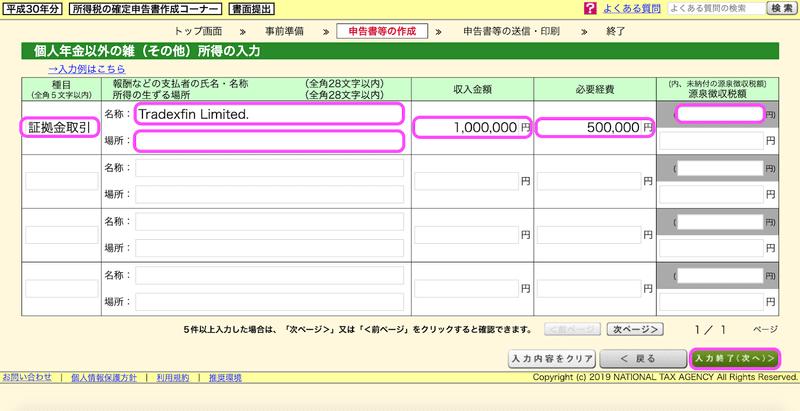 image17 4 - XMの税金・確定申告方法!海外FXの税制徹底解説!【国内との違い】