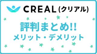 CREAL(クリアル)評判・メリットデメリット完全まとめ!【1万円からOK】