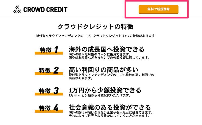 【+10%あり】クラウドクレジット評判・メリット・デメリット!高利回りな3つの理由とは…?